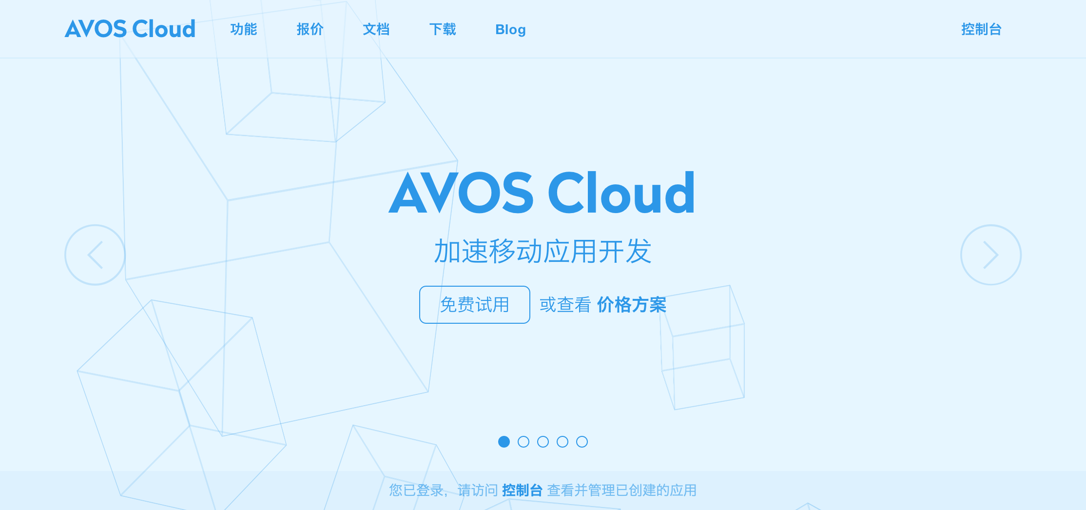 AVOS Cloud Homepage Slides #1