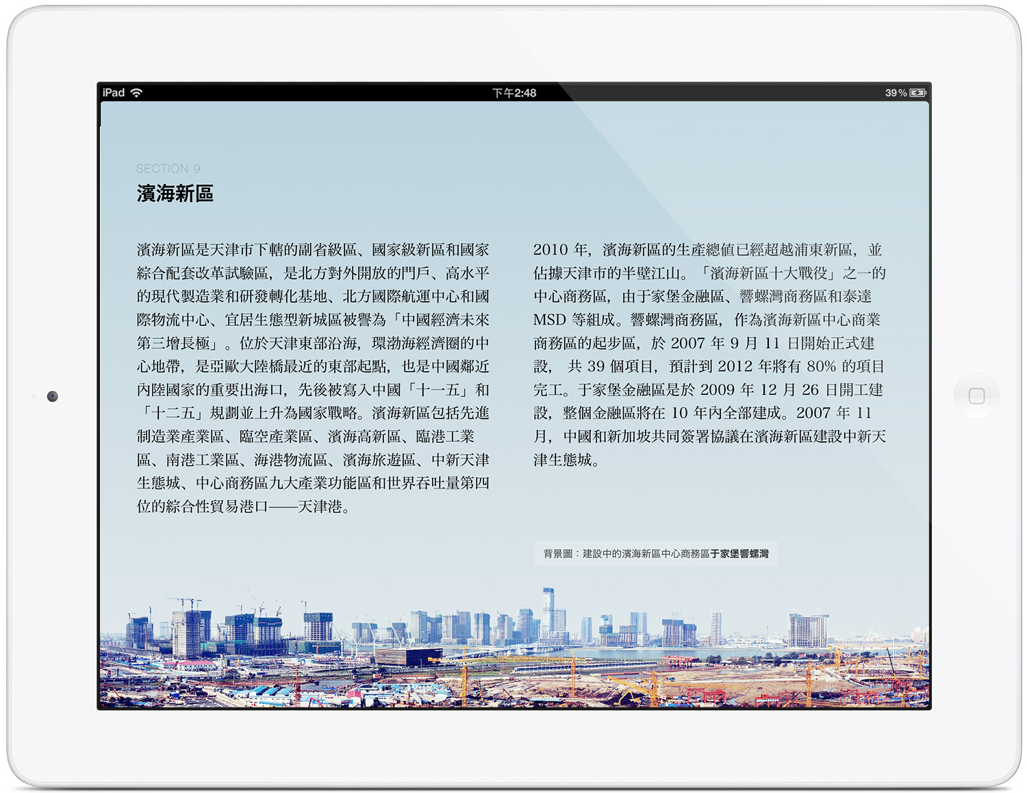 Tianjin Project Book Preview #5